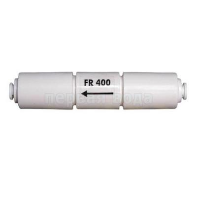 Ограничитель потока на 420 мл/мин -