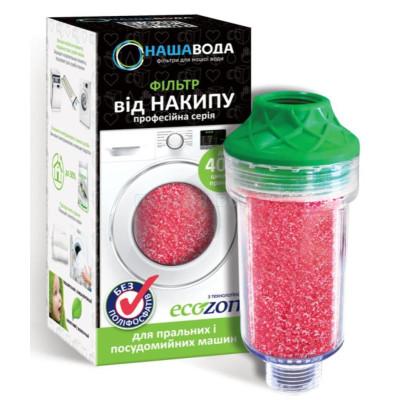 Фильтр Ecozon-100 для стиральных машин - Наша вода (Украина)