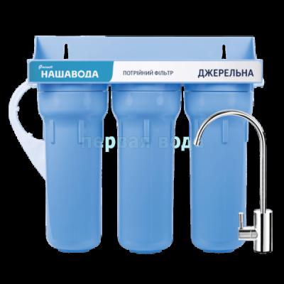 Проточный фильтр НАША ВОДА «Родниковая Вода 3» - Наша вода (Украина)